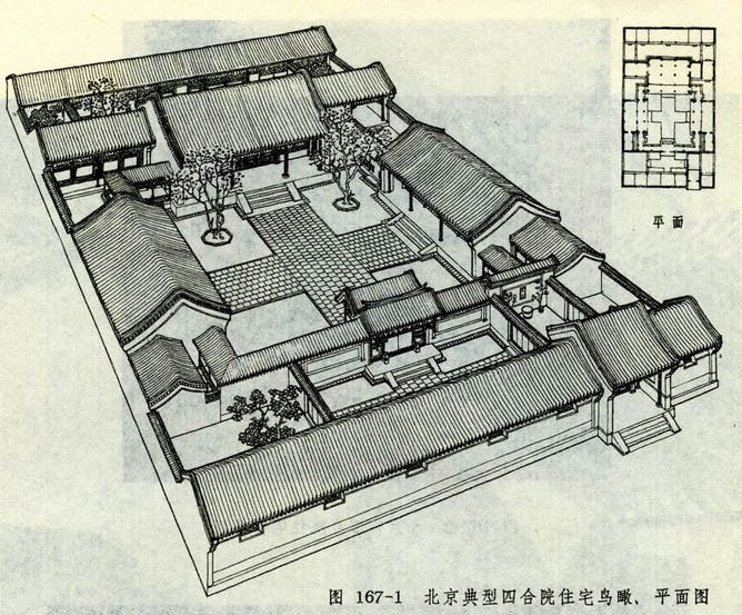 friday essay why a building and its rooms should have a human a qing dynasty beijing courtyard house author provided