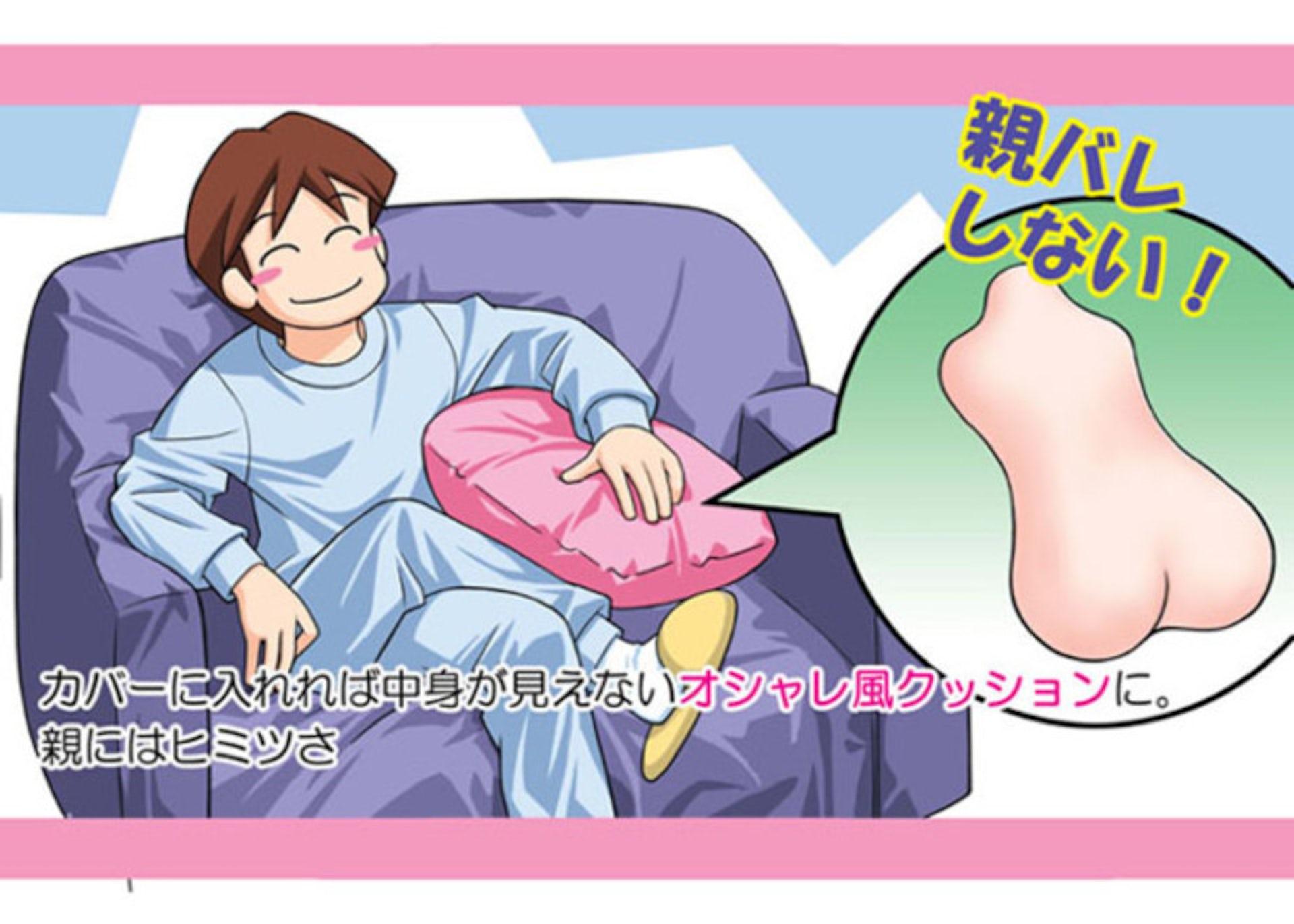 Body pillow sex