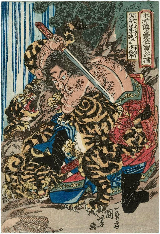 "Li Kui (李逵), from ""The Water Margin"" | Image credit: Wikimedia Commons"