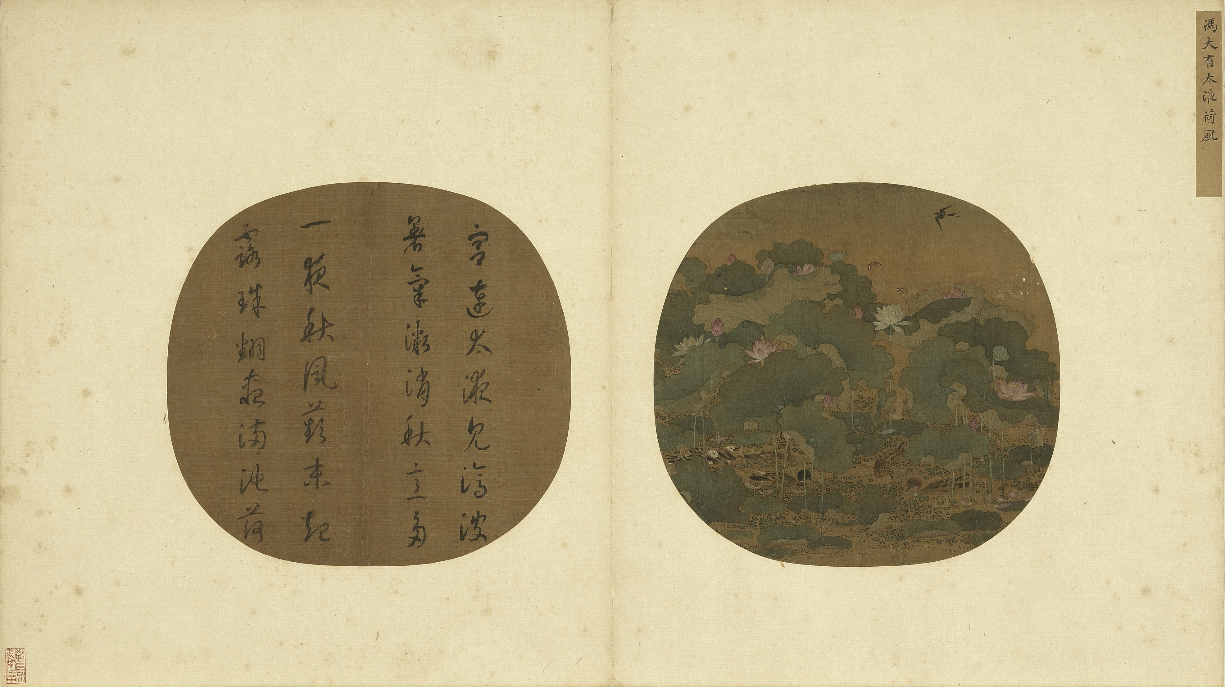Heaven and Earth in Chinese Art is an exercise in spectacle