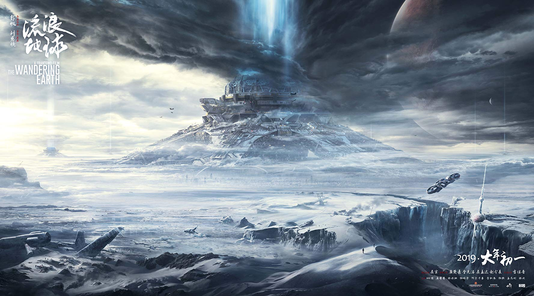 the wandering earth  why you need to see china u0026 39 s latest
