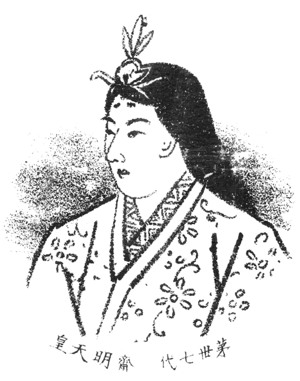 Empress Kogyoku Saimei