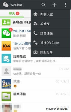 smartphone screenshot showing the WeChat app
