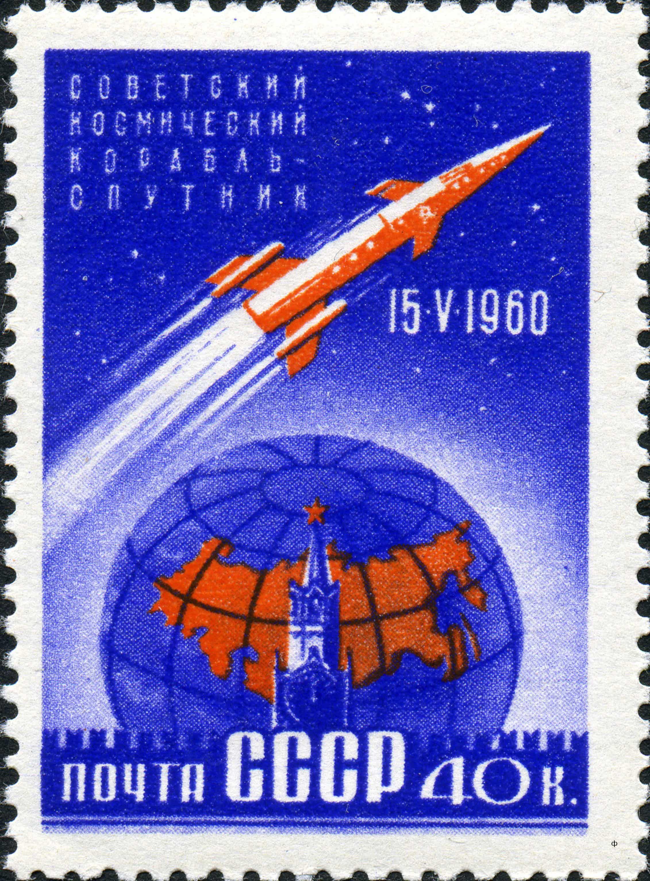 Sello postal de 1960 celebrando el liderazgo soviético en la carrera espacial.Wikimedia Commons