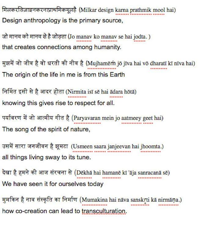 essay on my favourite game in sanskrit language